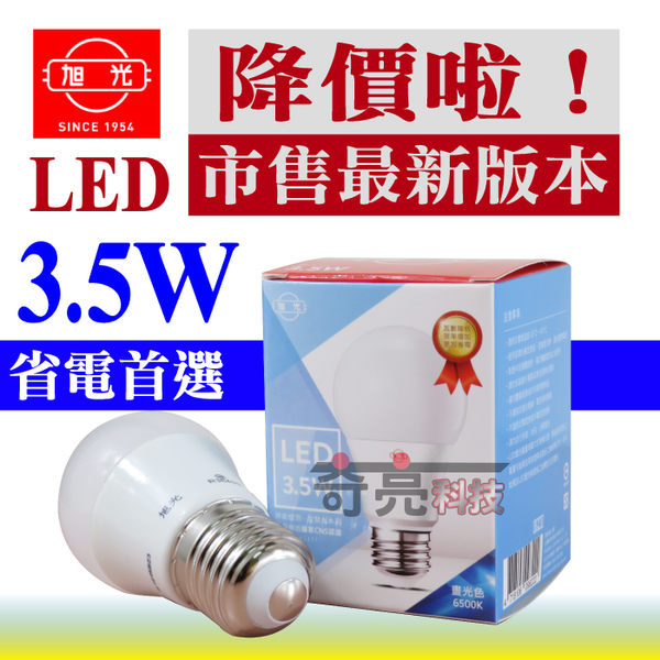 下殺特惠 2019款 旭光 LED 3.5W 燈泡 (白光) 小夜燈 LED燈泡 全電壓【奇亮科技】