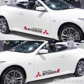 東南三菱V356菱悅翼神汽車貼紙歐藍德勁炫個性改裝飾車身貼拉花 生活樂事館