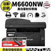 【速買通】奔圖Pantum M6600NW 黑白雷射印表機+PC210原廠碳粉匣 (贈馬克杯一個)