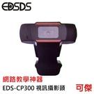 EDSDS 網路教學神器 EDS-CP3...