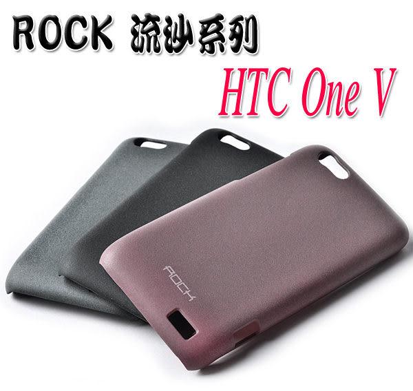 ROCK 洛克 HTC One V T320E 保護殼 手機殼 保護套 背蓋 護盾 流沙系列 公司貨 出清【采昇通訊】