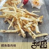 鱈魚魯肉條 170g 年節暢銷零食 放假必吃 客廳零嘴 看電影點心 懷舊零食 【甜園】