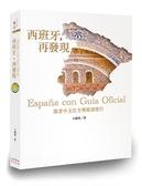 (二手書)西班牙,再發現:跟著中文官方導遊深度行