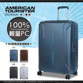 2019旅展推薦 Samsonite 美國旅行者 AT 靜音輪 旅行箱 37G 輕量 28吋 行李箱 商務箱 可加大 送好禮