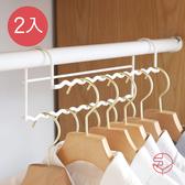 【日本霜山】高低錯位衣櫃掛桿金屬掛衣架-白-2入(懸掛 吊掛 衣櫃 衣物 衣櫥 收納 儲納 整理)