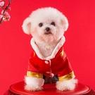 2020新款喜慶唐裝狗狗棉衣服泰迪比熊新年過年小型犬寵物加厚保暖 快速出貨