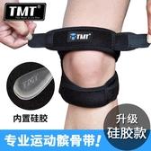 TMT髕骨帶運動男跑步登山籃球半月板膝蓋健身具女 8號店