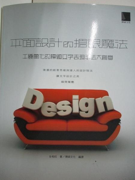【書寶二手書T3/電腦_DSB】平面設計的搶眼魔法:千變萬化的標題文字表現手法大創意_全相炫