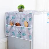 ◄ 生活家精品 ►【N217】印花冰箱防塵罩 防塵 櫃子 防潮 收納 衣物 衣櫥 居家 整理 洗衣機