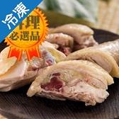 巧活黑鑽雞-分切雞腿1包(450g/包)【愛買冷凍】