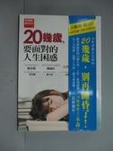 【書寶二手書T2/心靈成長_HQO】20幾歲,要面對的人生困惑_水淼