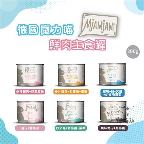 MjAMjAM魔力喵[無穀主食貓罐,6種口味,200g,德國製](單罐)