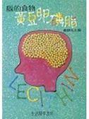 (二手書)腦的食物-黃豆卵磷脂