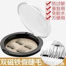 假睫毛雙磁鐵假睫毛磁鐵睫毛雙磁款磁性免膠水防過敏自然逼真磁吸3D 春季特賣