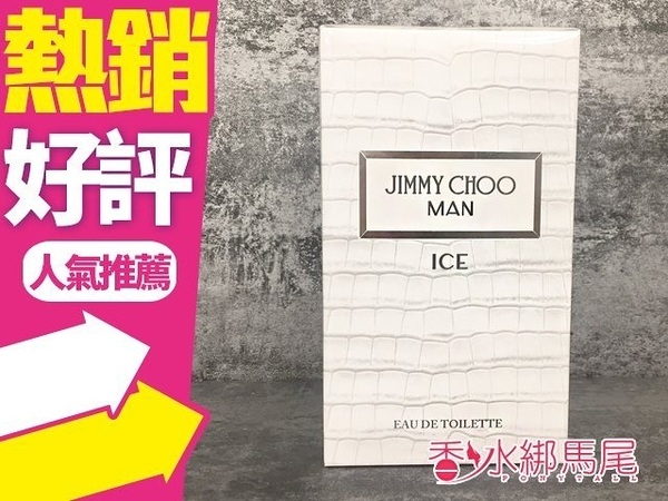 JIMMY CHOO MAN ICE 冷冽 男性淡香水 100ml◐香水綁馬尾◐