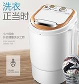 洗衣機TCO洗脫一體嬰兒童小寶寶迷你洗衣機小型微型單桶宿舍半全自動   快速出貨YYP