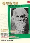 發現泰戈爾—影響世界的東方詩哲