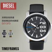 【人文行旅】DIESEL | DZ1373 頂級精品時尚男女腕錶 TimeFRAMEs 另類作風 46mm 設計師款