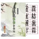 《享亮商城》N-0823 王羲之篆書千字文 中華筆莊