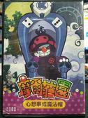 影音專賣店-P20-028-正版DVD*動畫【摩爾莊園:心想事成魔法帽】-YOYOTV