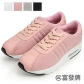 【富發牌】氣墊休閒慢跑鞋-黑/白/灰/粉  1CK30