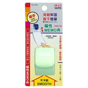 成功SUCCESS  2320   超強磁性MEMO夾(顏色隨機出貨)  /  個