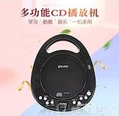 收音機 雷登CD機家用胎教cd機 USB播放器 U盤學習 收音機 MP3 學英語CD機 雙11