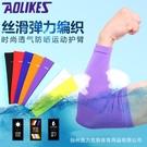 【狐狸跑跑】(特價) AOLIKES 籃球射手袖套 籃球護手肘 透氣 多色可選 A-7146