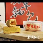 淺草麵包・鳳梨酥(12入)【限量預購】