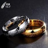 茗翼鈦鋼男士指環王戒指金色3D魔戒情侶對戒歐美時尚霸氣個性指環