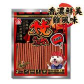寵物家族-燒肉工房#9-香濃鮮美雞風味肉條 360g