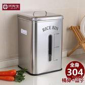 米桶 304不銹鋼方形米桶 食品級面粉桶儲米箱防潮防蟲  送量杯或面粉篩T
