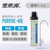 愛惠浦EVERPURE PurVive 4HL 家用淨水器 ~ 含標準安裝