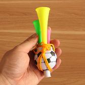 世界杯足球喇叭球迷球賽大號酒吧玩具活動用品氣氛道具助威打氣【小梨雜貨鋪】