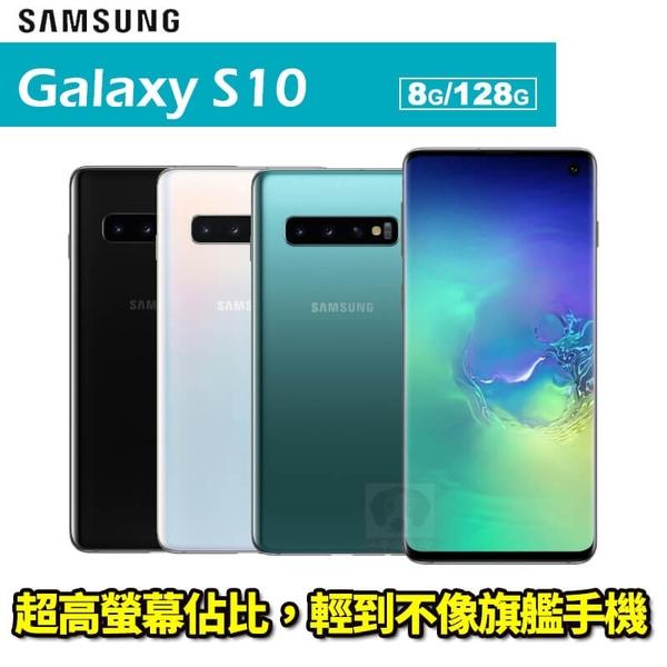 Samsung S10 6.1吋 8G/128G 贈原廠皮革背蓋 智慧型手機 0利率 免運費