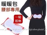 【GE356】腰部型保暖貼 暖暖包 腰部專用 黏貼式 保暖包 EZGO商城