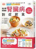 腎臟病對症飲食:從主食到點心,美味食譜自由配!
