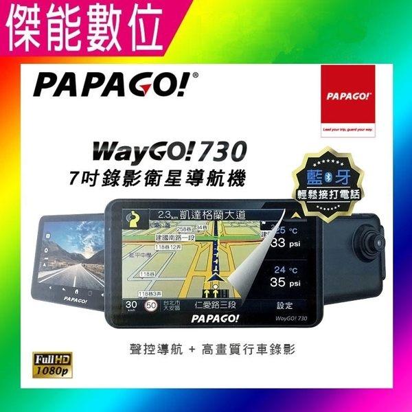 PAPAGO WayGO 730 【贈汽車前檔靜電貼】多機一體七吋行車聲控導航機 WI-FI 行車紀錄器 衛星導航
