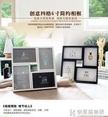 相框系列 創意組合相框4框6寸擺臺掛牆雙用連身照片牆像框北歐風黑白色相架 快意購物網
