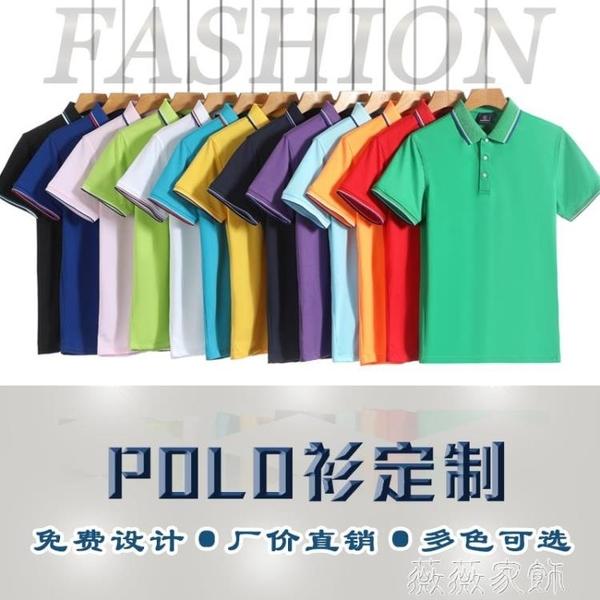 Polo衫 團體工作服定制t恤polo衫工衣服裝訂做廣告文化衫短袖刺繡 印logo 薇薇