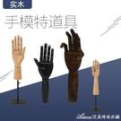 木手模道具服裝店櫥窗陳列關節手模特展示漫畫素描手模型手假手女 交換禮物