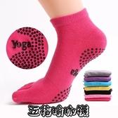 瑜珈襪 五趾襪-純色分趾防滑船型運動襪7色73pp567[時尚巴黎]