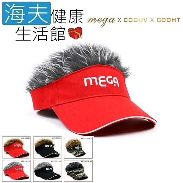 【海夫健康生活館】MEGA COOUV 日本最夯 假髮帽 紅帽銀髮(MG-201)