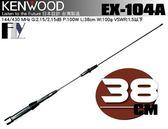 《飛翔無線》KENWOOD EX-104A (日本設計 台灣製造) 雙頻天線〔 全長38cm 重量100g 耐入力100W 〕