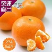 沁甜果園SSN 茂谷柑禮盒5台斤(27A) E00900108【免運直出】