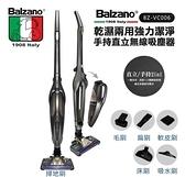 【佳麗寶】-(BALZANO百家諾)乾濕無線多功能無線吸塵器 BZ-VC006
