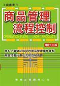 (二手書)商品管理流程控制(增訂3版)