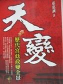 【書寶二手書T2/歷史_IEL】天變-歷代宮廷政變全景_張惠誠