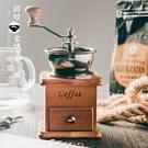 磨豆機 手搖磨豆機咖啡豆研磨機家用小型咖啡研磨一體手動復古手磨咖啡機【快速出貨八折下殺】