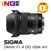 【Sony-E 預購中】 SIGMA 24mm F1.4 DG HSM Art ( for Sony E-mount ) 恆伸公司貨
